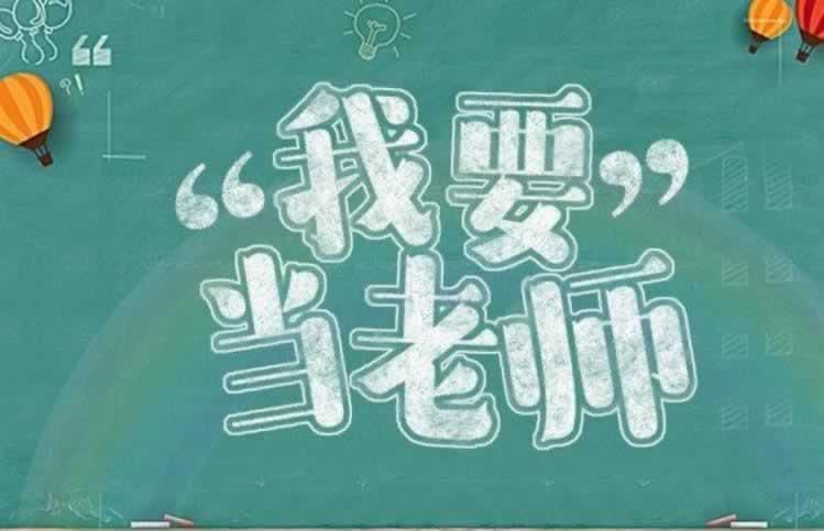 湖北教师招聘 语文学科 备考建议