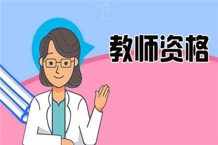 外省人员 河南省教师资格证