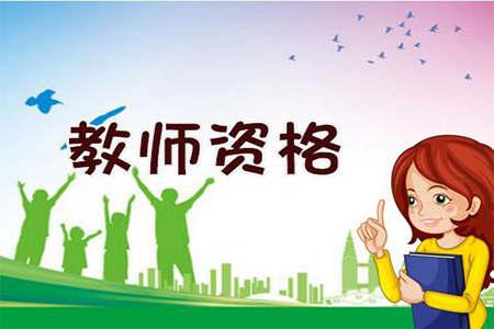 河南省小学教师资格面试 成绩有效期