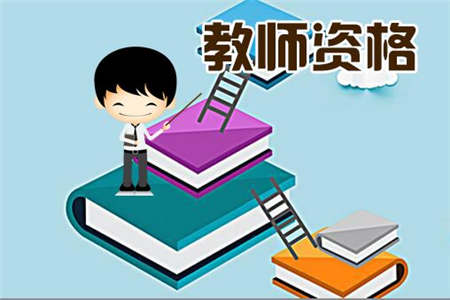 河南小学教师资格证笔试