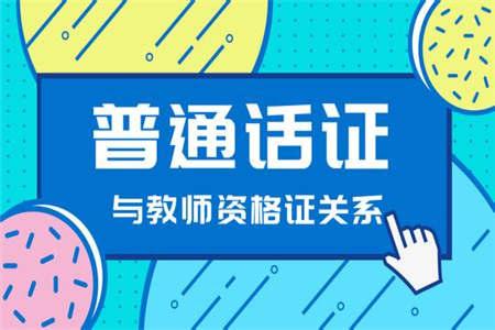 2019年河南普通话测试报名入口