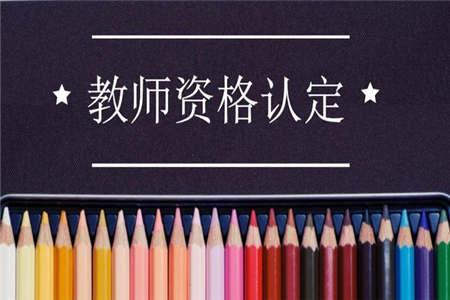 2019年河南教师资格证认定时间表