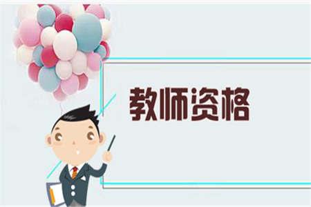 2019上半年 河南教师资格证 考试合格证明