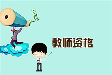 2019年河北高阳县教师招聘有什么报考要求?