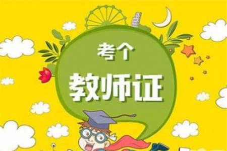2019下半年 河南省教师资格考试 报名时间