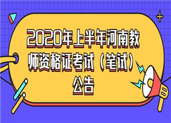 2019年河南教师资格证考试报名时间图片