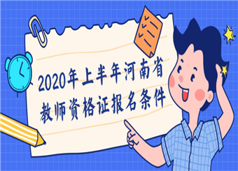 2019年河南教师资格证面试报名图片