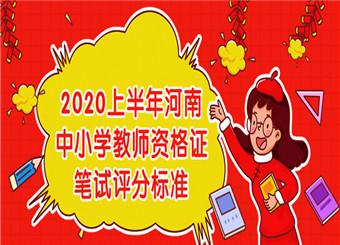 2019年河南教师资格证图片