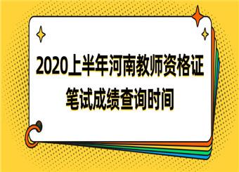 2019下半年河南教师资格证报名时间图片
