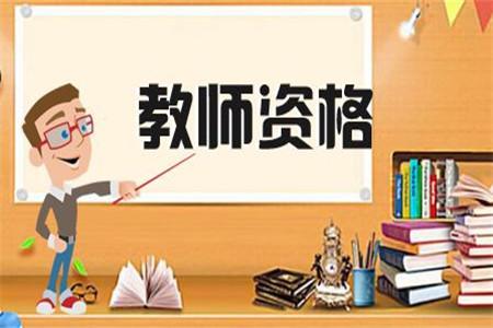 北京教师资格证答辩套路及教官意图分析
